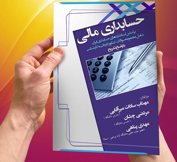 طراحی جلد کتاب حسابداری مالی