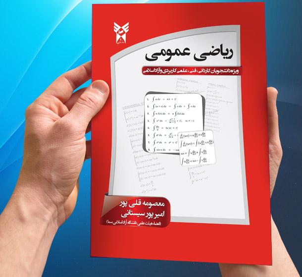 جلد کتاب ریاضی