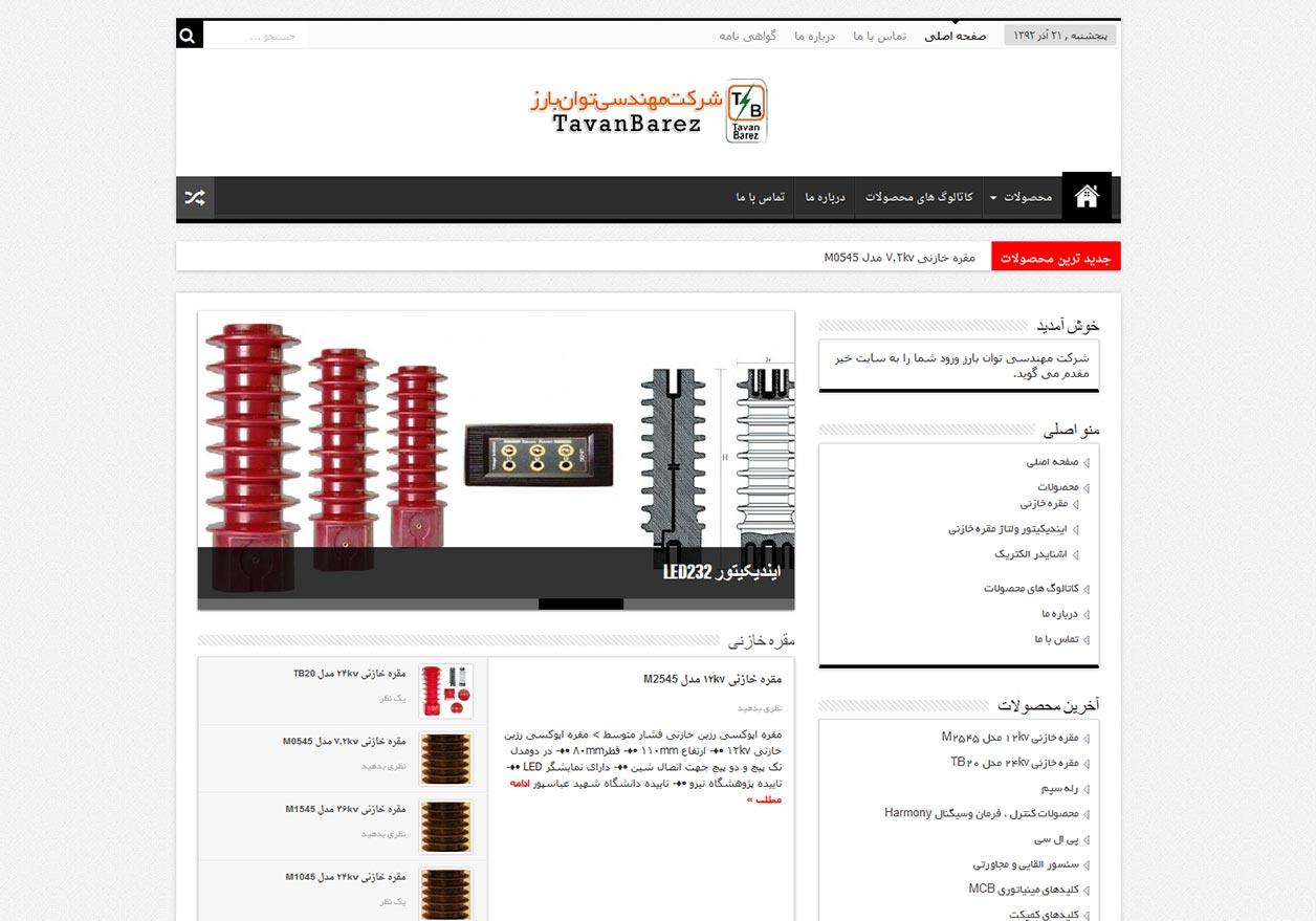 طراحی سایت شرکت مهندسی توان بارز