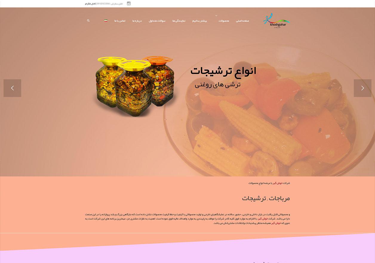 طراحی سایت خوش گهر