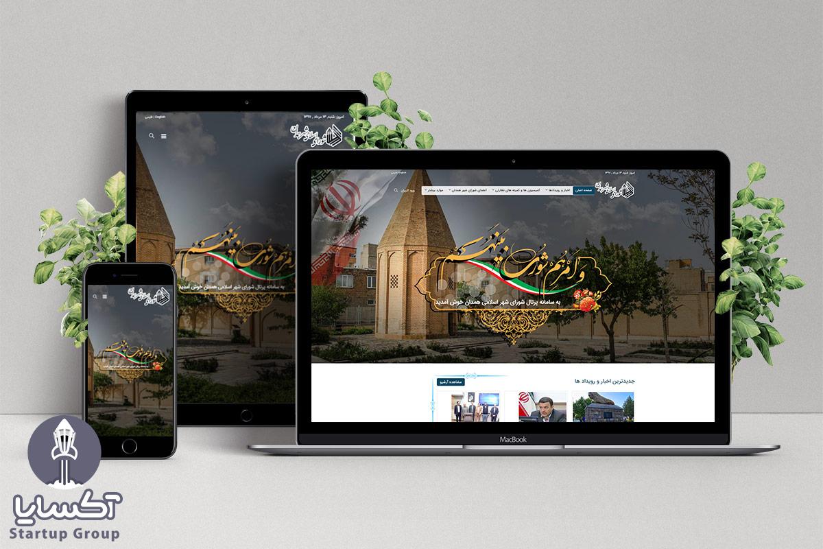 طراحی سایت شورای همدان